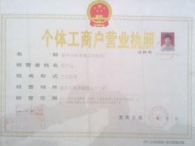 竞博电竞竞猜厂营业执照