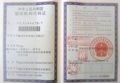 河北省组织机构代码证
